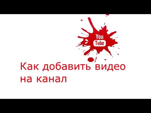 Гайд №3 Как загрузить видео на YouTube и редактировать