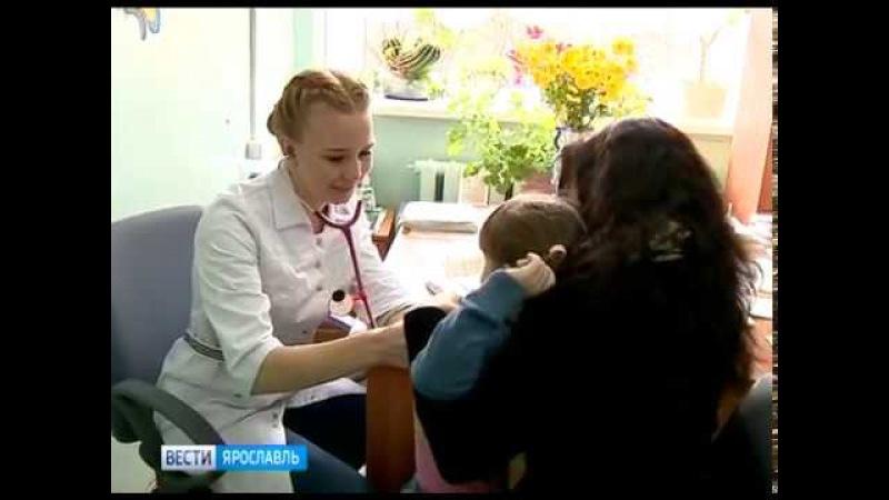 Ярославская ЦРБ – лидер по реализации программы «Земский доктор» в регионе
