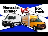 Сравнение Box truck Chevrolet Savana и Mercedes Sprinter