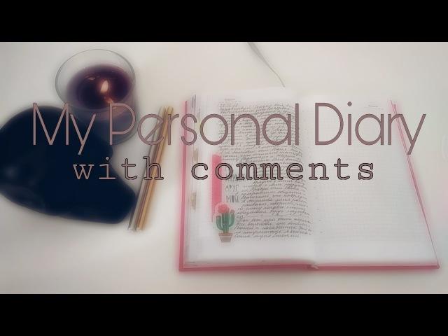  личный дневник  7  февраль  с  комментариями 
