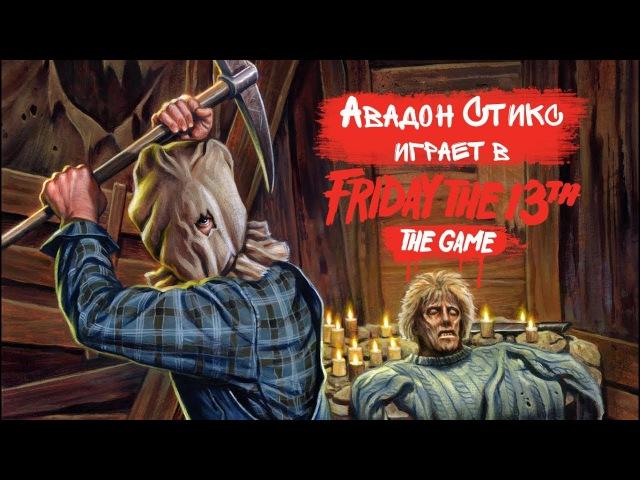 Friday the 13th: The Game. 18 серия - Стрим о баганной обнове