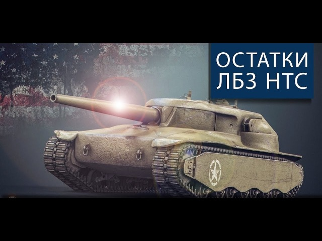 Стрим World of Tanks Почти T28 Concept