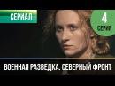 Военная разведка. Северный фронт 4 серия 2012 HD 1080p