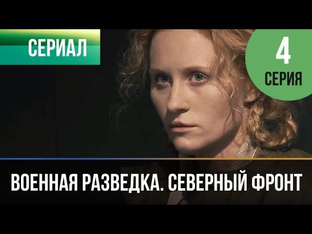 Военная разведка. Северный фронт 4 серия (2012) HD 1080p