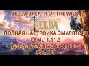 Cemu 1.11.3 - Legend of zelda: BOTW - ТОП ГАЙД по настройке эмулятора на УЛЬТРА FPS (50 FPS)