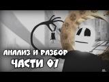 Пасхалки Mr. Freeman - Part 07 ОДА || РАЗБОР и АНАЛИЗ ПАСХАЛОК