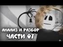Пасхалки Mr. Freeman - Part 07 ОДА    РАЗБОР и АНАЛИЗ ПАСХАЛОК