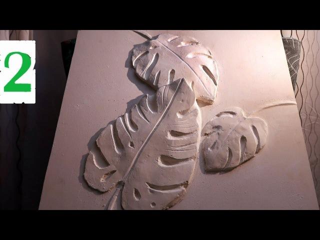 БАРЕЛЬЕФ урок 2 ЛИСТЬЯ, техника прорезания