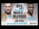 Лучшие моменты UFC 220 MIOCIC ПРОТИВ NGANNOU The best moments of UFC 220 MIOCIC AGAINST NGANNOU