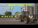 Farming Simulator 2017 Свапа Агро. Часть 7. Запускаем завод ЖБИ.