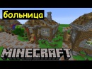 Средневековая БОЛЬНИЦА в Майнкрафте Строим город Дронг Архиентэ 32