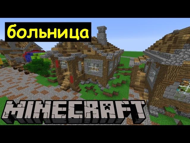 Средневековая БОЛЬНИЦА в Майнкрафте. Строим город Дронг. Архиентэ 32