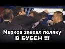 Игорь Марков побил наглого поляка Томаша Мацейчука на шоу ТВЦ Право Голоса