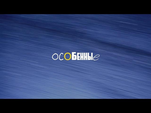 Особенные. Фильм Юрия Галуна на основе семинара по Особым деткам PSY20