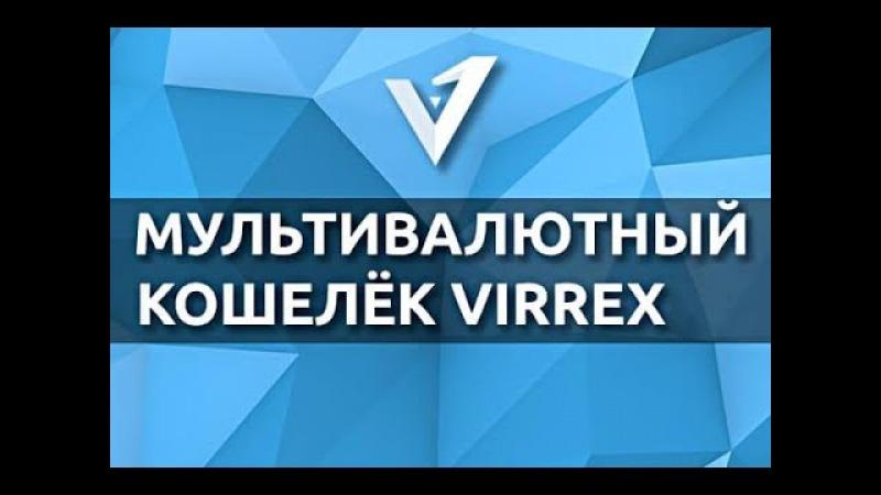 Где хранить, обменять или приумножить криптовалюту Virrex Статистика