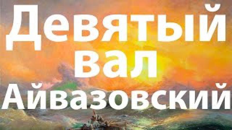 Картина Девятый вал, Айвазовский - видео обзор