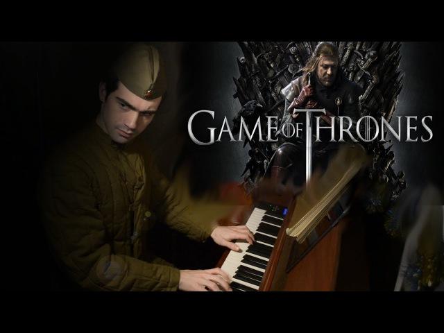 Game Of Thrones Main Title piano Игра Престолов Главная Тема пианино