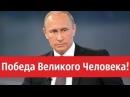 Путин победил победила Россия