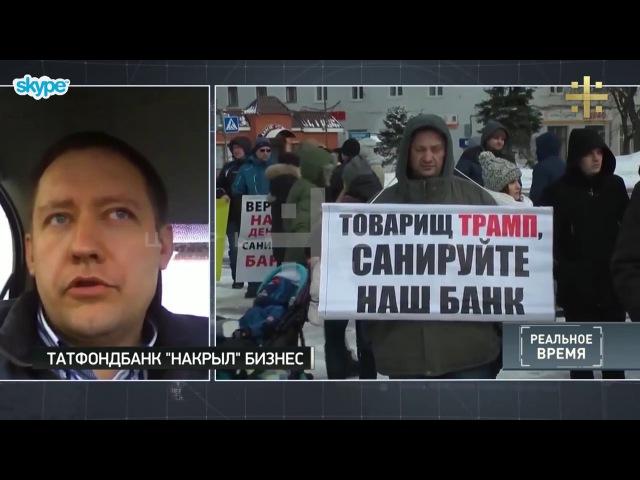 Крах Татфондбанка и Интехбанка накрыл бизнес Республики Татарстан