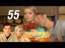 Семейный детектив 55 серия - Соседи 2012