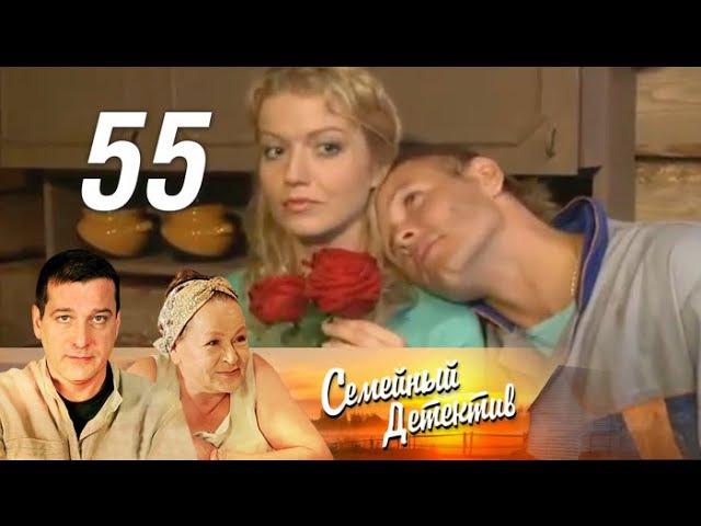 Семейный детектив 55 серия - Соседи (2012)