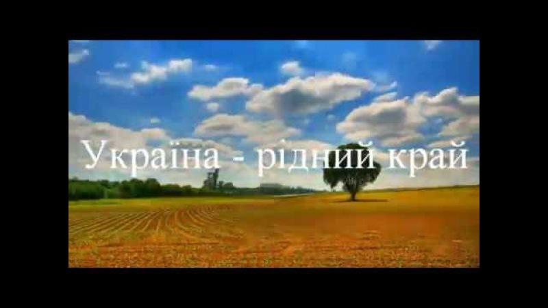Легенда про виникнення української землі