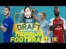 FIFA 18 FUT DRAFT 1 Первый foot draft на канале