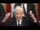 Ельцин в Конгрессе США Продано