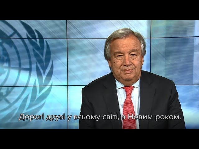 Новорічне звернення Генерального Секретаря ООН Антоніу Гутерреша