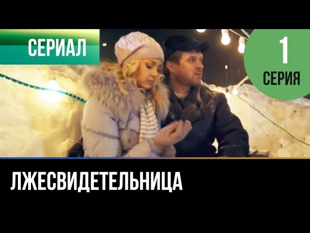 Лжесвидетельница 1 серия (2011)