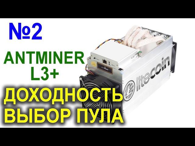 Как майнить: пул и доходность Asic Antminer L3. Майнинг (mining), криптовалюта лайткоин (litecoin)