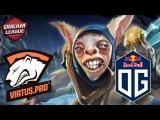 Virtus.pro против OG | DreamLeague 8