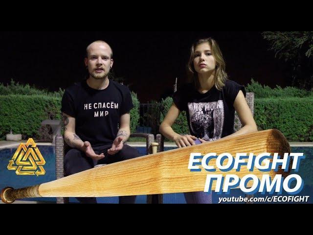Уроки экологии. Промо (12)