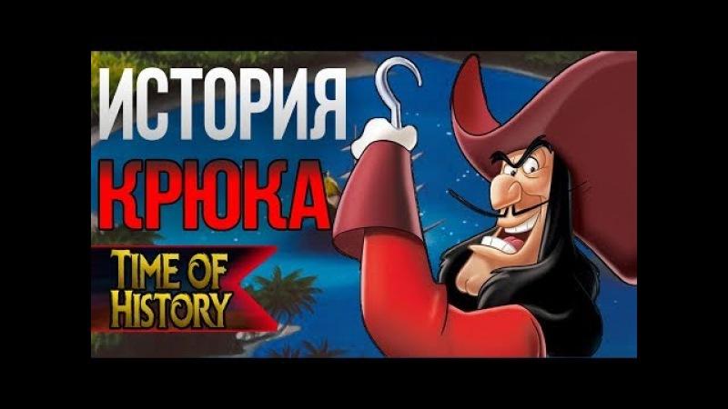 45 Питер Пэн: История капитана Крюка. За что он хотел убить Питера Пэна?