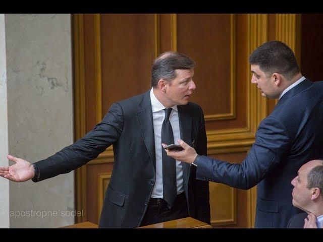 Ляшко Гройсману Вы обманываете Украинцев Верните народу газораспределительны