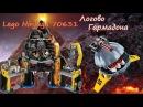 Lego Ninjago Логово Гармадона в жерле вулкана 70631 Обзор