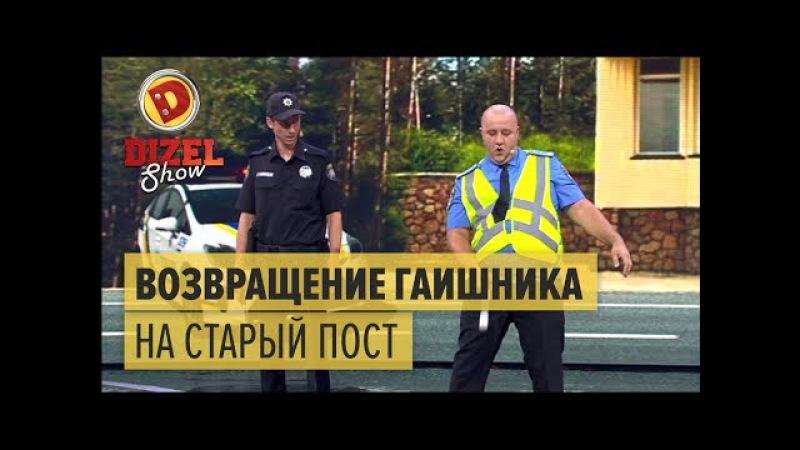 ГАИ VS патрульная полиция: возвращение ГАИшника на старый пост – Дизель Шоу 2017 | Ю...