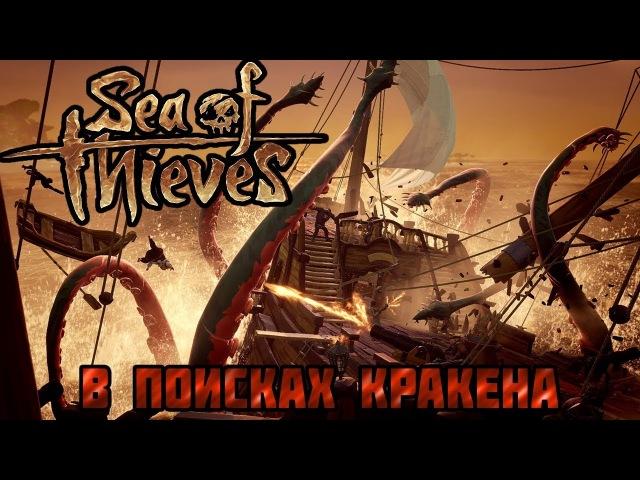 Sea of Thieves - В поисках Кракена!