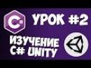 Unity C уроки 2 Переменные и основные функции