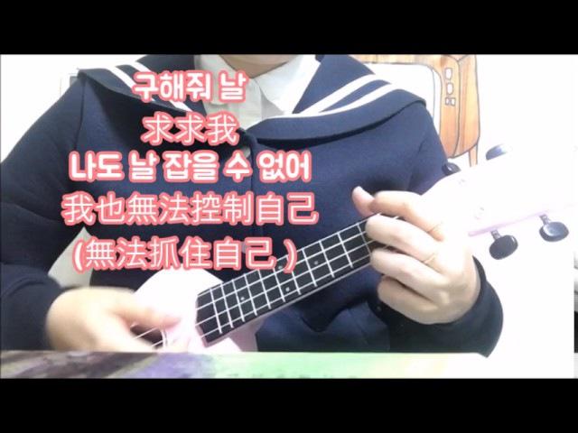 【中韓字幕】BTS save me ukulele cover short ver.