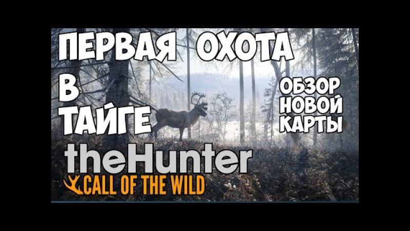 TheHunter: Call of the Wild - Первая охота в тайге. Обзор обновления!