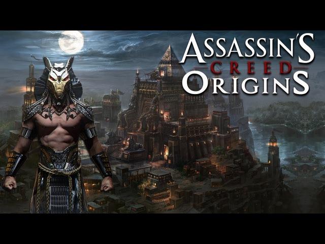 Assassin's creed Истоки DLC Проклятие фараонов Серия 1 Скверна в Фивах