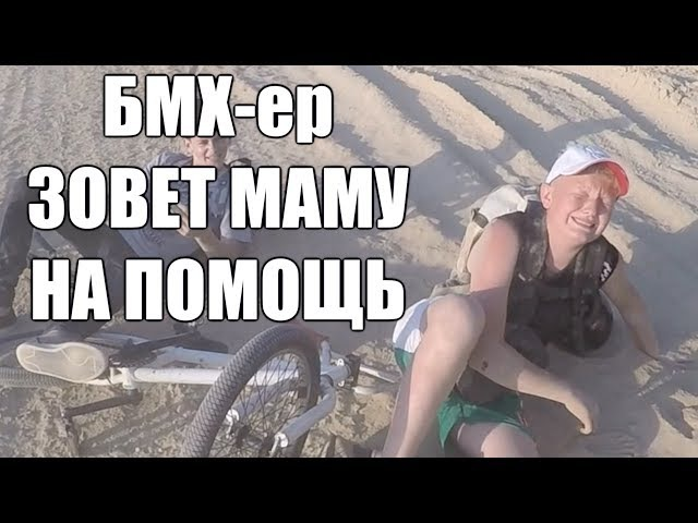БРУТАЛЬНЫЙ БМХер НЕ ВЫДЕРЖАЛ ФРИРАЙДА !