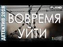 ДЕТЕКТИВ ВОВРЕМЯ УЙТИ ФИЛЬМЫ 2018 ДЕТЕКТИВЫ 2018