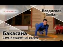 Отстройка асан - Бакасана самый подробный разбор - Влад Зюбан