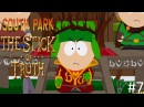 Южный Парк:Палка Истины --Часть 7-- Лидер эльфов | South Park: The Stick of Truth | PS4