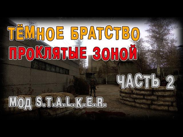 S.T.A.L.K.E.R. Тёмное Братство - Проклятые Зоной. Часть 2