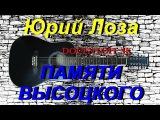 Юрий Лоза - Памяти Высоцкого (Docentoff 4k)