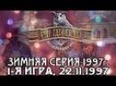 Что Где Когда Зимняя серия игр 1997 г 1 я игра от 22 11 1997 интеллектуальная игра