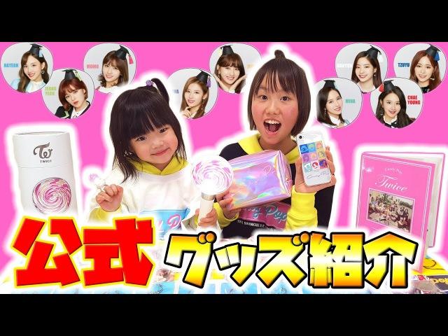 TWICE「Candy Pop」公式グッズ紹介!【前編】 最速でオフィシャルグッス